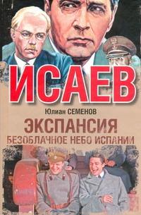 Экспансия II Семенов Ю.С.