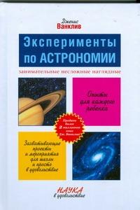 Ванклив Дженис - Экспериметны по астрономии обложка книги