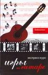 Экспресс-курс игры на гитаре от book24.ru