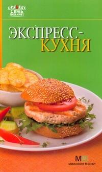 - Экспресс-кухня обложка книги