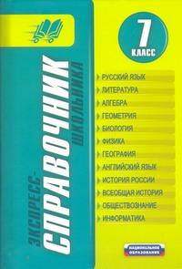 - Экспресс-справочник школьника. 7 класс обложка книги