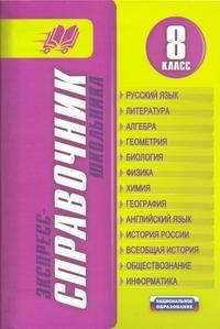 - Экспресс-справочник школьника. 8 класс обложка книги