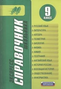 Кардашова Е.В. - Экспресс-справочник школьника. 9 класс обложка книги