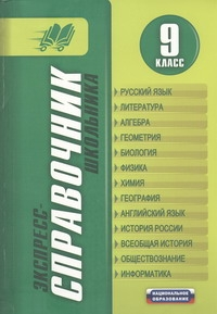 Экспресс-справочник школьника. 9 класс Кардашова Е.В.
