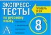 Экспресс-тесты по русскому языку. 8 класс. Повторение и закрепление изученного м обложка книги
