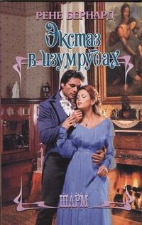 Бернард Рене - Экстаз в изумрудах обложка книги