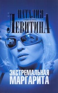 Экстремальная Маргарита Левитина Н.С.