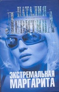 Левитина Н.С. - Экстремальная Маргарита обложка книги