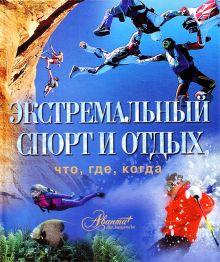 Мироненко О. - Экстремальный спорт и отдых обложка книги