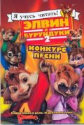 Элвин и бурундуки- 2.Конкурс песни от ЭКСМО