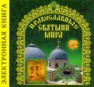 Электр.энц.Православные Святыни мира