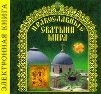 Электр.энц.Православные Святыни мира обложка книги