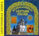 Электр.энц.Православные Святыни России