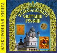 Электр.энц.Православные Святыни России обложка книги