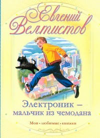 Велтистов Е.С. - Электроник - мальчик из чемодана обложка книги