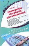 Электронные устройства для аквариума обложка книги
