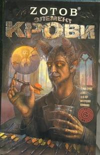 Зотов (Zотов) Г.А. - Элемент крови обложка книги