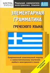 Элементарная грамматика греческого языка обложка книги