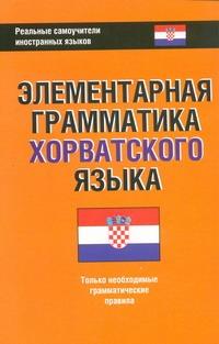Багдасаров А.Р. - Элементарная грамматика хорватского языка обложка книги