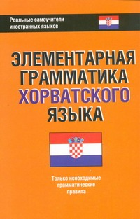 Элементарная грамматика хорватского языка Багдасаров А.Р.