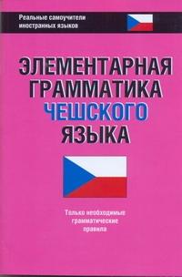 - Элементарная грамматика чешского языка обложка книги
