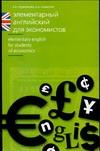 Глушенкова Е.В. - Элементарный английский для экономистов обложка книги