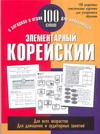 Хиджин Ли - Элементарный корейский. 100 слов обложка книги
