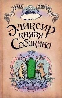 Лукас Ольга - Эликсир князя Собакина обложка книги