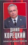 Корецкий Д.А. - Эликсир Мефистофеля обложка книги