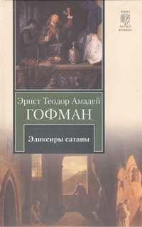 Эликсиры сатаны Гофман Э. Т. А.