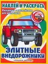 Федоров А.В. - Элитные внедорожники обложка книги