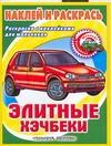 Федоров А.В. - Элитные хэчбеки обложка книги