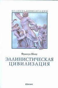 Шаму Франсуа - Эллинистическая цивилизация обложка книги