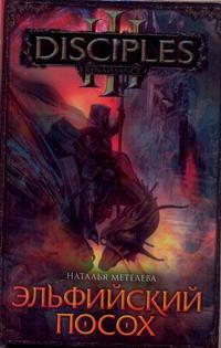 Метелева Н.В. - Эльфийский посох обложка книги