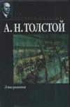Толстой А.Н. - Эмигранты обложка книги