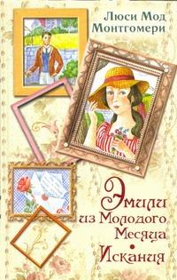 Монтгомери Л.М. - Эмили из Молодого Месяца. Искания обложка книги