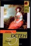 Эмма обложка книги