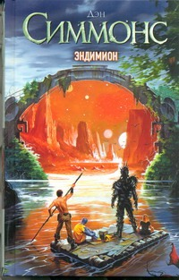 Эндимион обложка книги