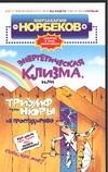Норбеков М. - Энергетическая клизма, или Триумф тети Нюры из Простодырово обложка книги