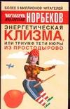 Норбеков М.С. - Энергетическая клизма, или Триумф тети Нюры из Простодырово обложка книги