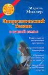 Миллер М.Г. - Энергетический баланс в вашей семье обложка книги