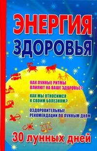 Кановская М. - Энергия здоровья. 30 лунных дней обложка книги