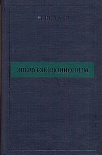 Веллер М.И. - Энергоэволюционизм обложка книги