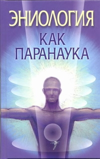 Надеждина В. - Эниология как паранаука обложка книги