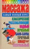 Конева Л.С. - Энц.массажа(самый полн.курс) обложка книги