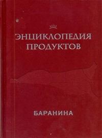 Ройтенберг И. - Энц.продуктов. Баранина обложка книги