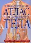 Карпенко Т. - Энциклопедический атлас человеческого тела обложка книги