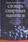 Багриновский Г.Ю. - Энциклопедический словарь спиртных напитков' обложка книги