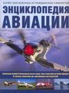 Джексон Р. - Энциклопедия авиации обложка книги