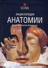 Дюринг М. - Энциклопедия анатомии обложка книги